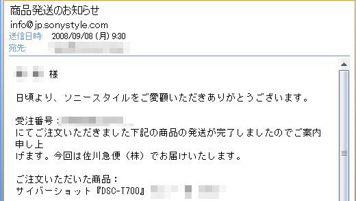 到着しましたメール